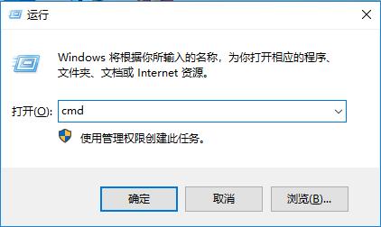 打开运行,并输入:cmd 命令
