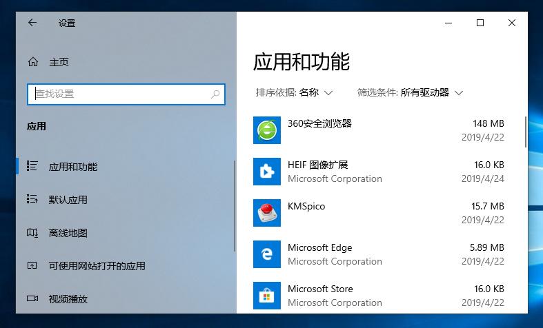 Windows10系统卸载软件的两个方法