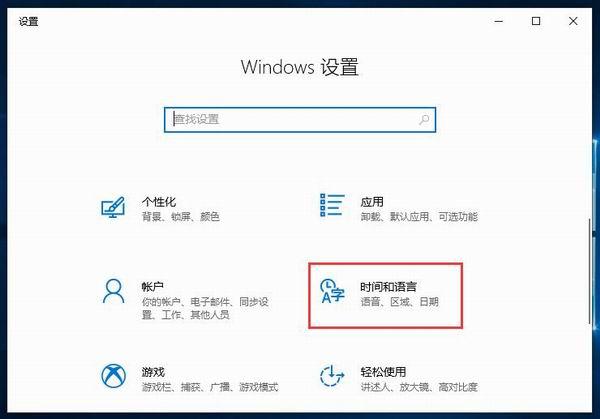 Windows 设置