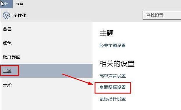Windows10此电脑怎么放在桌面上|Win10显示桌面图标在哪里设置?-第4张图片