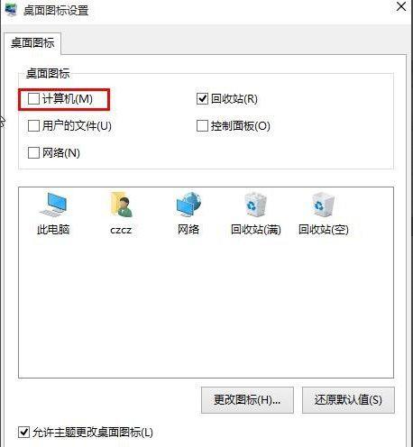 Windows10此电脑怎么放在桌面上|Win10显示桌面图标在哪里设置?-第5张图片