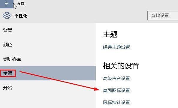 Windows10此电脑怎么放在桌面上|Win10显示桌面图标在哪里设置?-第8张图片