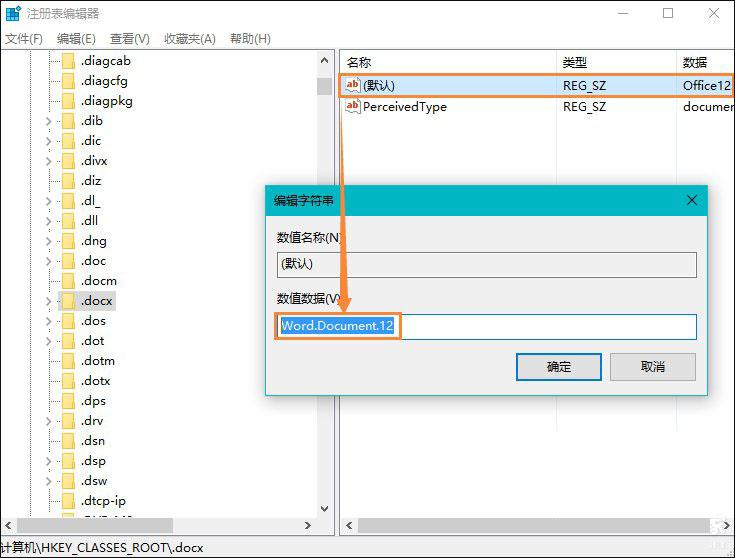 Windows10系统怎么解决桌面右键新建没有Word、Excel、PPT的问题呢?-第3张图片