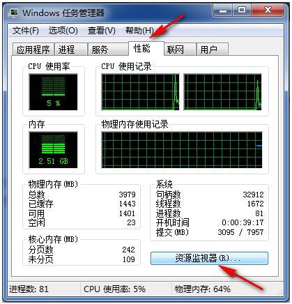 Win7如何强制解除文件占用,资源监视器关联句柄结束进程