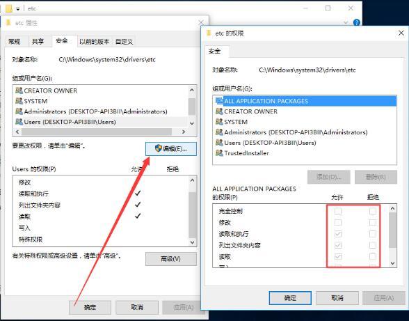 解决Windows10修改host文件权限问题