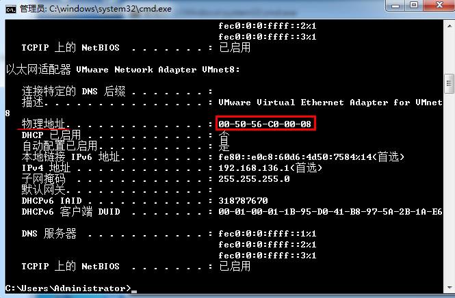 windows7如何使用命令查看计算机MAC地址和IP