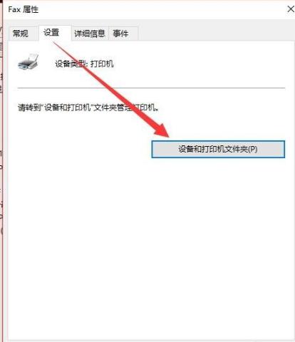 Win10删除打印机设备方法|如何删除无效打印机