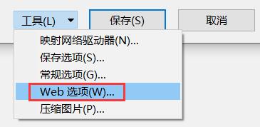 Word文档怎么导出图片