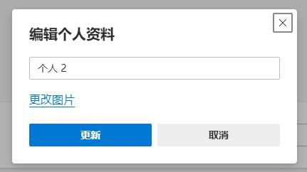 Microsoft Edge浏览器改账户配置名称