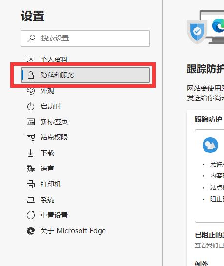 新版Microsoft Edge怎么设置默认搜索引擎