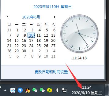 如何将电脑时间与网络时间同步