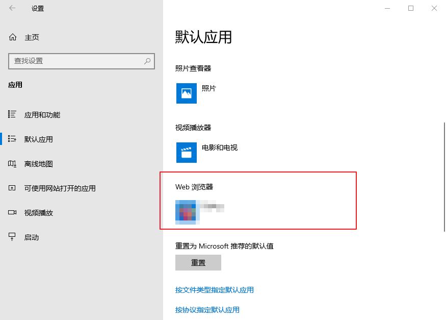 Windows10如何修改系统默认浏览器