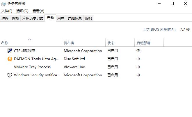 Windows10如何禁用开机启动项