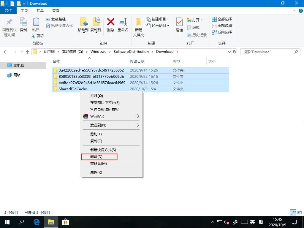 删除Download文件夹下内容